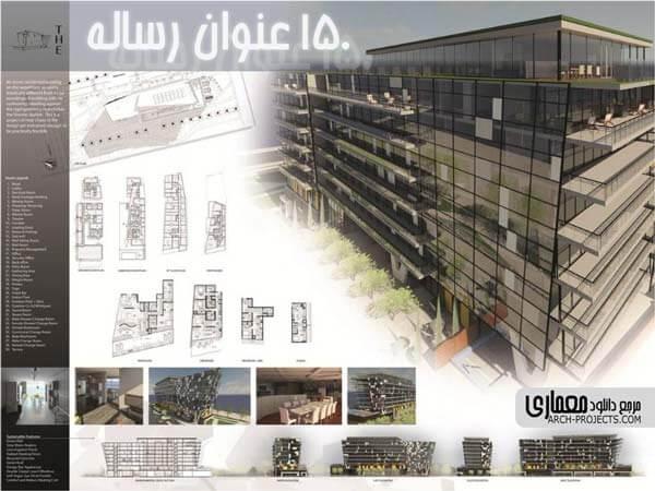 رساله معماری