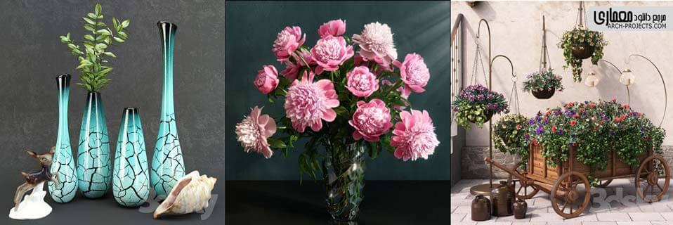 آبجکت گلدان
