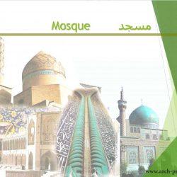 دانلود پاورپوینت معماری مسجد