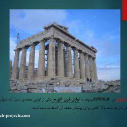 دانلود پاورپوینت معماری یونان