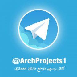 کانال تلگرام معماری و دکوراسیون داخلی