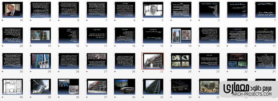 پاورپوینت معماری هایتک