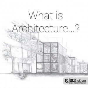 معماری چیست؟