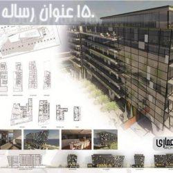 195 عنوان رساله معماری و مطالعات پایان نامه معماری