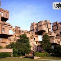 نمونه موردی مجتمع مسکونی خارجی - مجموعه مسکونی هبیتات 67