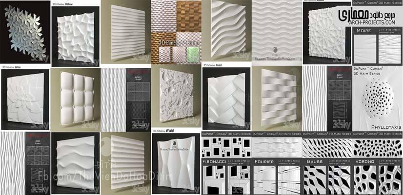 آبجکت دیوار سه بعدی