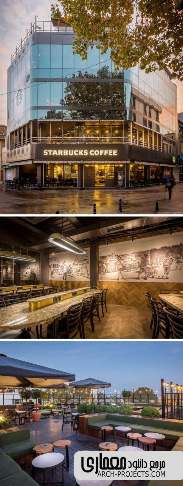 کافی شاپ واقع در استانبول
