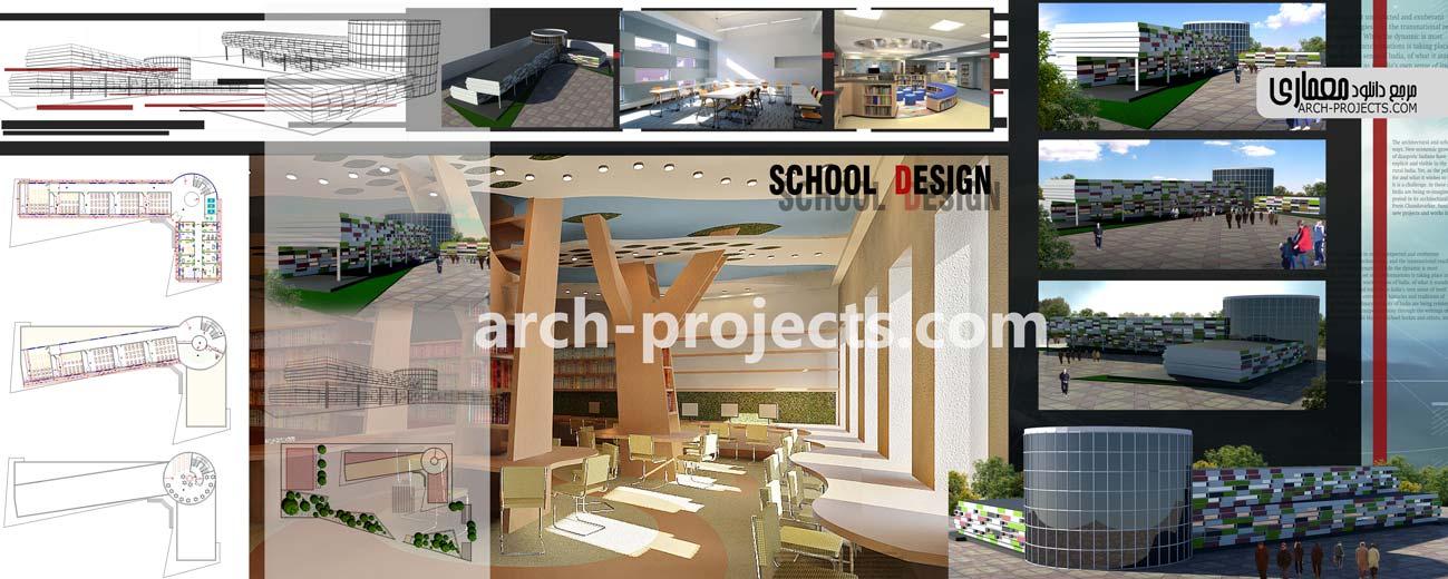 دانلود پروژه طراحی مدرسه ابتدای