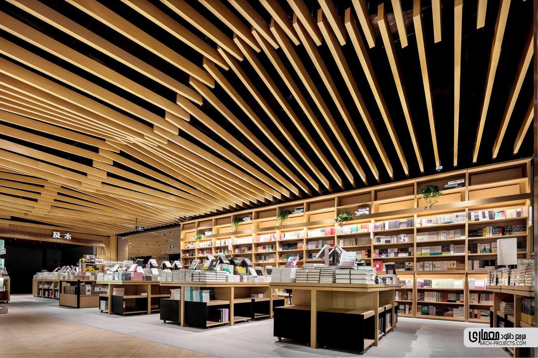 طراحی کتابفروشی یان جی