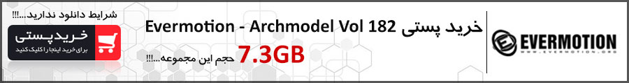 خرید Archmodel 182