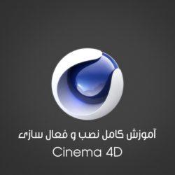 آموزش نصب cinema 4d