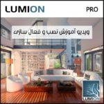 آموزش نصب لومیون 8.5