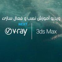 آموزش نصب vray برای 3ds max