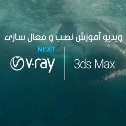 آموزش نصب vray برای 3ds max 2014-2021
