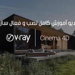 آموزش نصب vray برای Cinema 4D