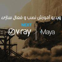 آموزش نصب vray برای maya