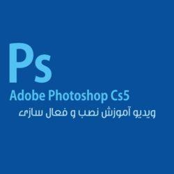 آموزش نصب photoshop cs5