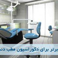 ایدههای برتر برای دکوراسیون مطب دندانپزشک