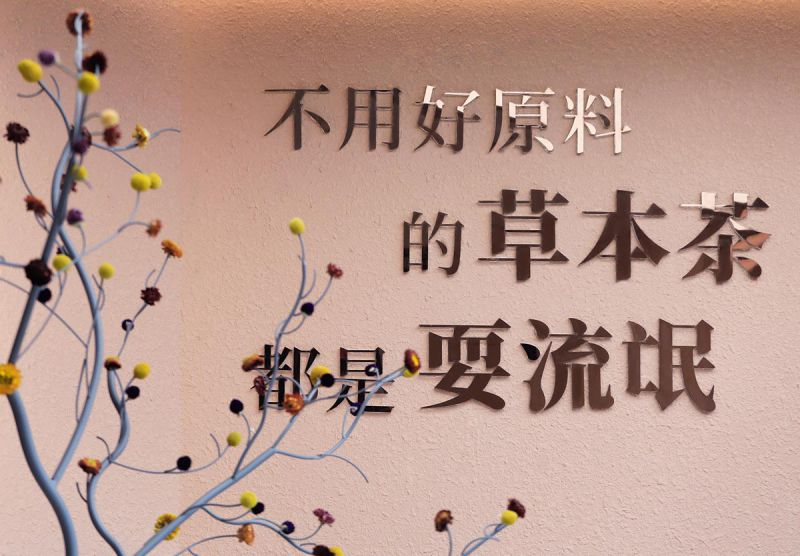 طراحی کلینیک طب سنتی چینی