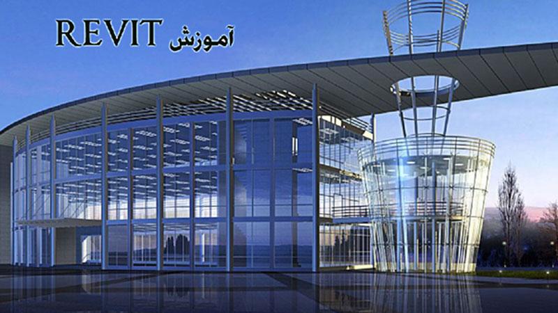 آموزش پیشرفته رویت Revit (معماری و تاسیسات مکانیکی)